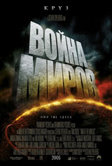 Постер ВОЙНА МИРОВ (War of the Worlds)